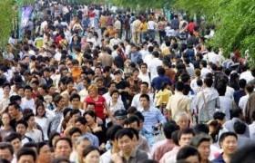 中国是世界第一人口大国,对此有什么看法和想法