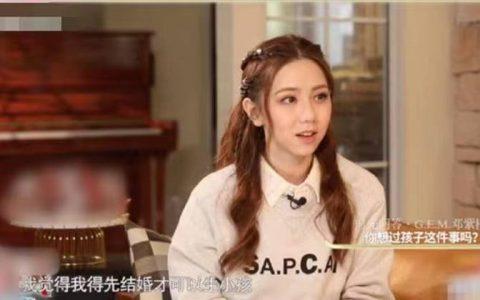 邓紫棋:我得先结婚再生小孩 你直接念我身份证得了
