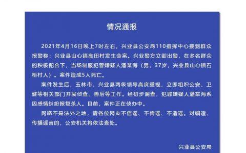 广西警方通报37岁男子杀害5人 请各位网友不造谣