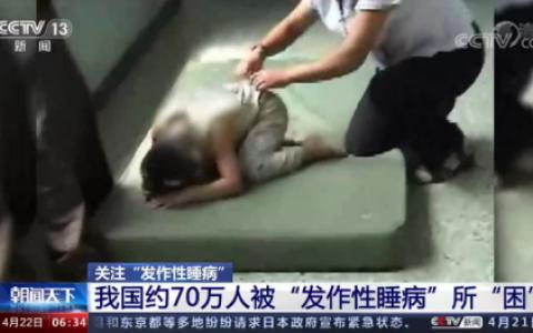 中国约有70万名发作性睡病患者 揭秘如何提高睡眠质量