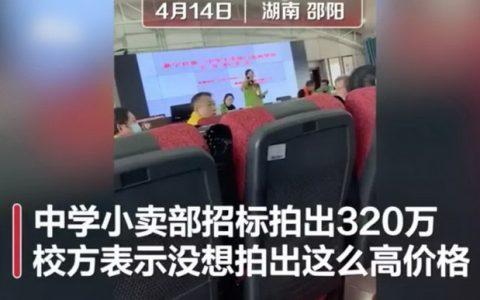 官方调查中学小卖部招租拍出320万