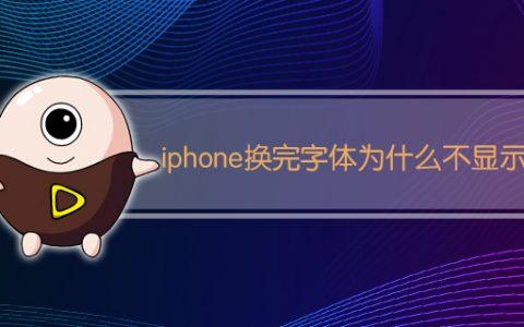 iphone换完字体为什么不显示