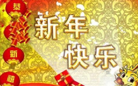 春节的祝福语四个字有哪些