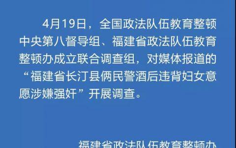 福建2民警酒后涉嫌强奸 官方回应