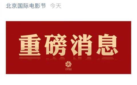 北京国际电影节8月举办 还不知道就可惜了