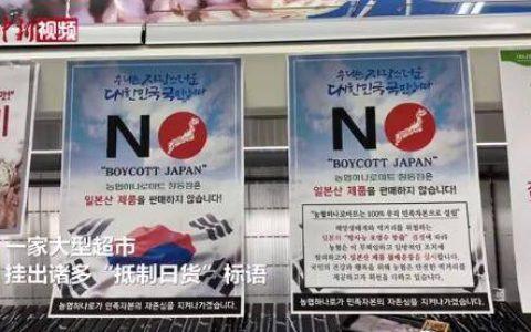 首尔一大型超市挂抵制日货标语 合起来手来共同抵制