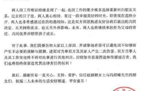 赵丽颖冯绍峰离婚原因 赵丽颖冯绍峰情史回顾