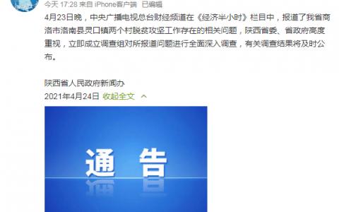 """陕西回应""""央视曝洛南扶贫造假"""""""