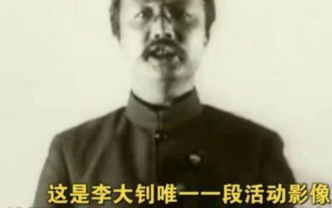 李大钊生前唯一视频影像 真的非常佩服先辈们