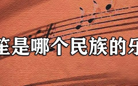 芦笙是哪个民族的乐器 芦笙的所属民族