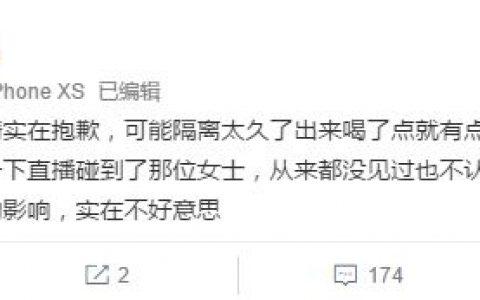 汪小菲就醉酒连麦女主播道歉 不应该是对小S道歉吗
