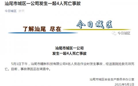 广东汕尾发生一起事故致4人死亡