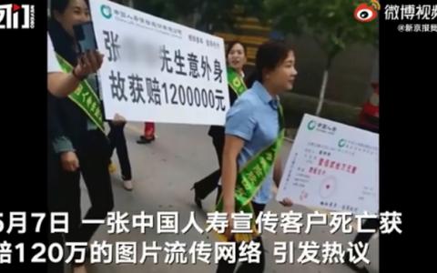 中国人寿回应宣传客户死亡获赔款
