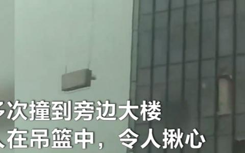 工地吊篮被吹动撞击大楼 2人死亡