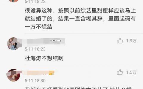 杜海涛回应沈梦辰催婚 网曝其疑有新欢终究是错付了?
