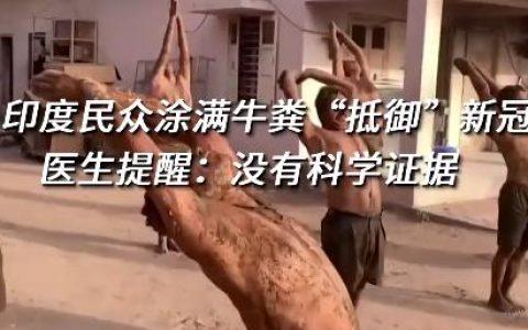 印度民众涂牛粪抗疫,对此有什么看法和想法