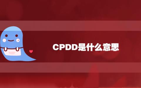 cpdd是什么意思