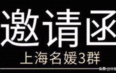 """上海名媛是什么梗?(上海""""名媛""""到底是个什么梗?)"""